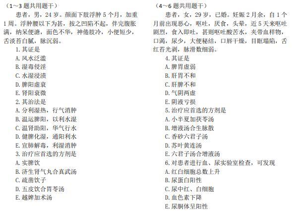 中西医执业医师综合笔试题型-A3