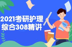 2021考研护理综合护理导论精讲(郭鹏骥)