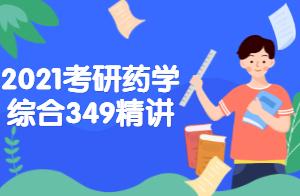 2021考研药学综合药学化学精讲(段洪云)