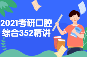 2021考研口腔综合口腔解剖生理学精讲(张扬)
