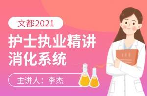 文都教育2021护士执业精讲-消化系统