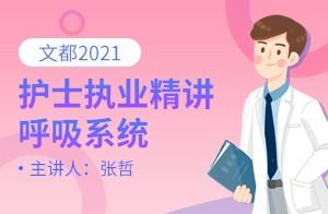 文都教育2021护士执业精讲-呼吸系统