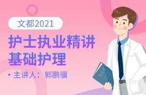 文都教育2021护士执业精讲-基础护理