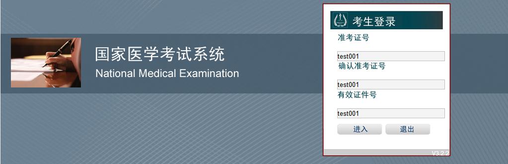 医师资格考试机考操作流程-登录