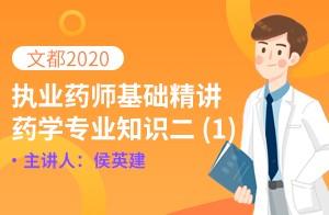 文都2020執業藥師西藥二精講課-抗病毒藥01(侯英建)