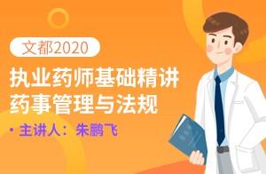 2020執業藥師法規精講課-藥品不良反應報告和處置(朱鵬飛)