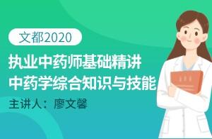 2020執業藥師中藥綜合精講課-中藥飲片的用藥禁忌(廖文馨)