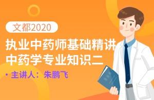 文都2020执业药师中药二精讲课-化痰止咳平喘药概述(朱鹏飞)