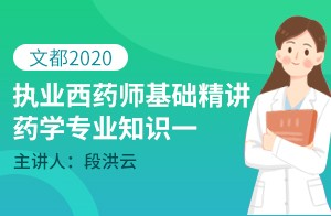 文都2020执业药师西药一精讲课-抗抑郁药(段洪云)