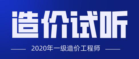 2020一级造价土建计量导学(梁静)