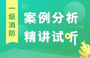 2020消防案例精讲#丙类厂房建筑防火案例分析(钟委)