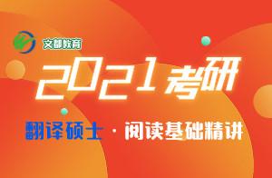 2021考研翻译硕士阅读基础精讲(王泽南)