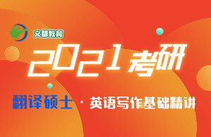 2021考研翻译硕士英语写作基础精讲(王泽南)