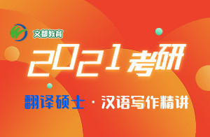 2021考研翻译硕士汉语写作精讲(胡昕亮)