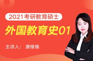 2021考研教育硕士外国教育史01(康维维)
