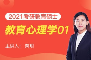 2021考研教育硕士教育心理学01(荣玥)