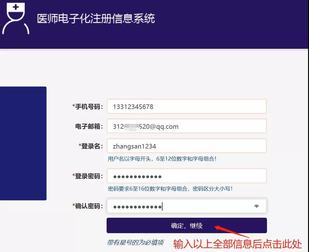 医师电子化注册系统个人端操作指南-医师电子化注册