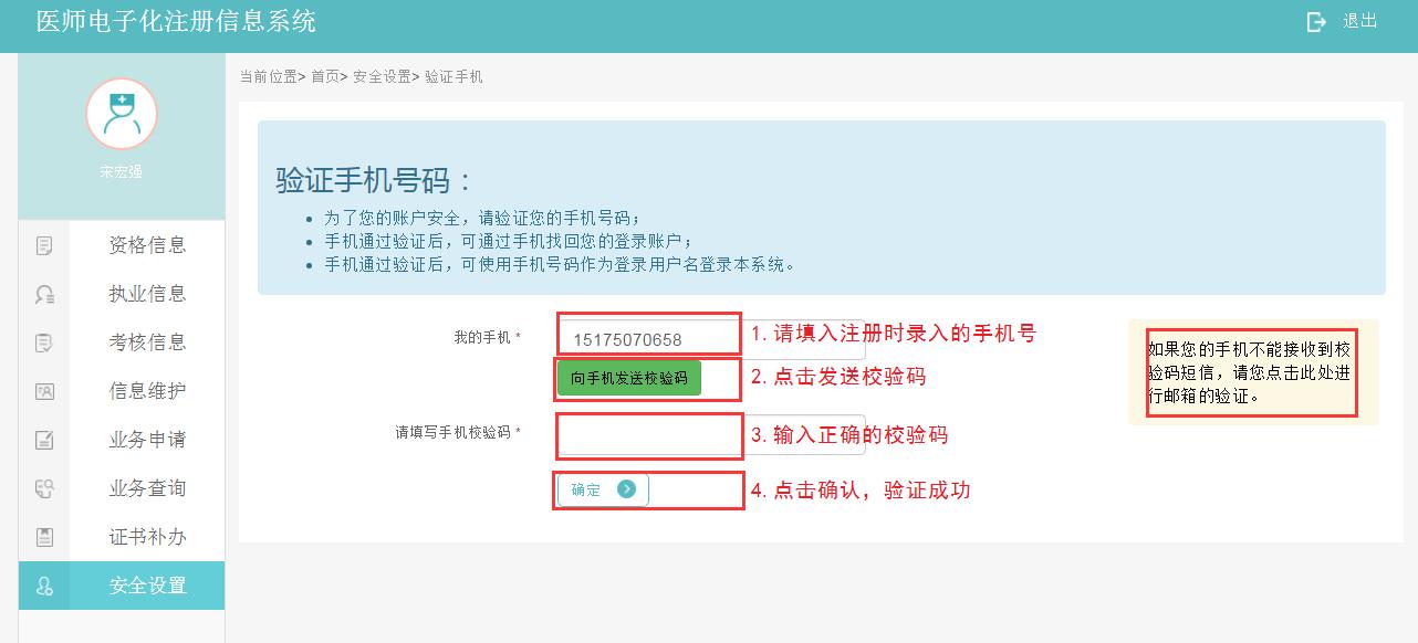 医师电子化注册系统个人端操作指南-激活账户