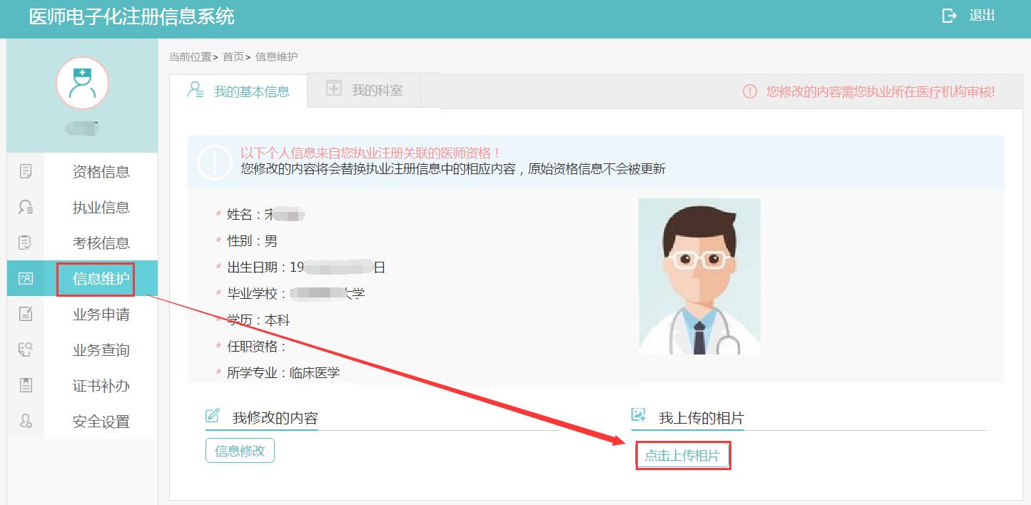 医师电子化注册系统个人端操作指南-修改执业注册信息
