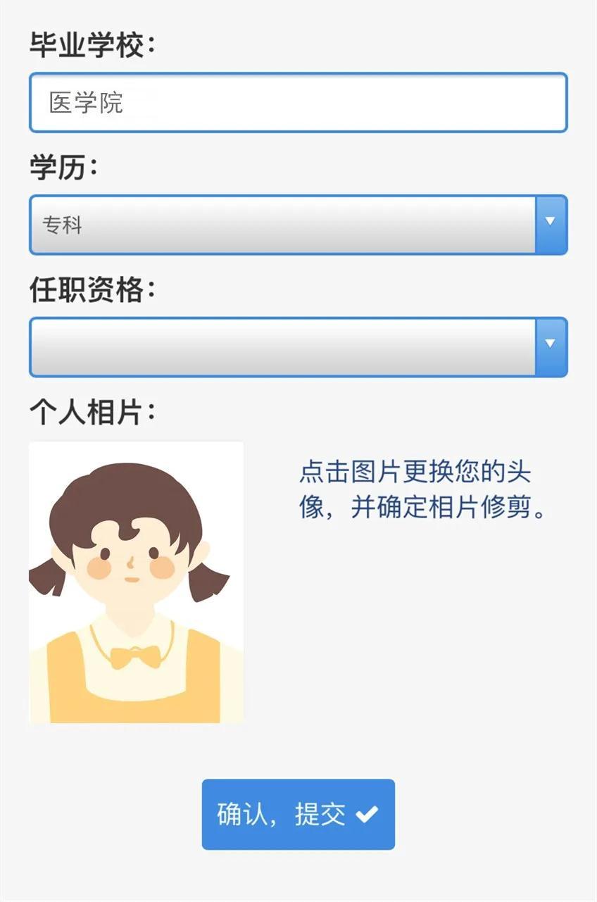 医师电子证照申领前信息更新方法