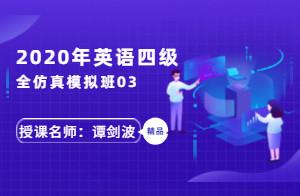 2020年英语四级全仿真模拟班03(谭剑波)