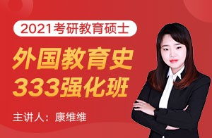 文都教育2021考研教育硕士333强化班外国教育史(康维维)