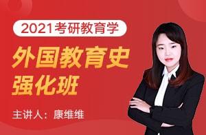 文都教育2021考研教育学强化班外国教育史(康维维)