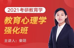 文都教育2021考研教育学强化班教育心理学(荣玥)