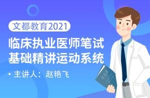 文都2021临床医师笔试基础精讲运动系统-上肢骨折