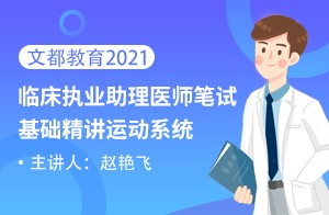 文都2021临床助理笔试基础精讲-脊柱、脊髓损伤+骨盆骨折