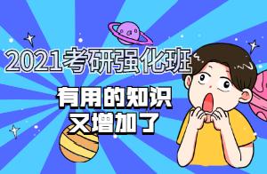 文都教育2021考研农学强化班生物化学 (吴教授)