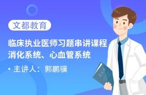 文都教育临床医师习题串讲课程 消化系统、心血管系统