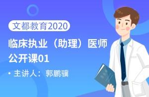 文都教育2020临床执业(助理)医师公开课1