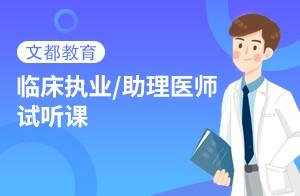 文都教育臨床助理醫師筆試基礎精講呼吸系統 肺結核