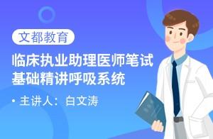 文都教育临床助理医师笔试基础精讲呼吸系统 肺结核