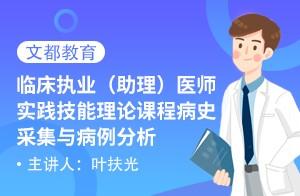 文都临床执业/助理医师实践技能理论病史采集与病例分析
