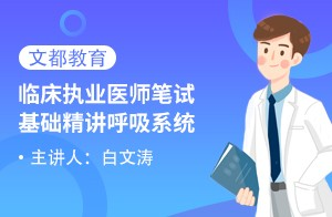文都教育临床执业医师笔试基础精讲呼吸系统 肺癌