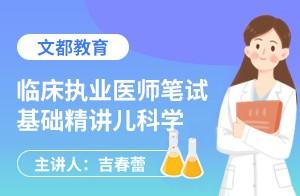 文都临床医师笔试精讲儿科学 风湿免疫疾病、支气管哮喘