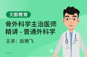 文都教育骨外科学主治医师精讲-普通外科学