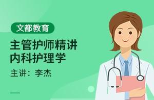 文都教育主管护师精讲-内科护理学
