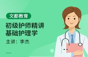 文都教育初级护师精讲-基础护理学