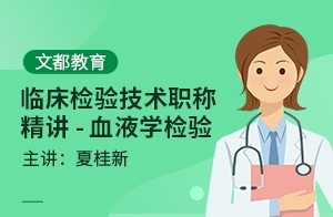 文都教育临床检验技术职称精讲-血液学检验