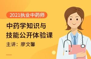 2021执业中药师中药学知识与技能公开体验课