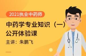 2021执业中药师中药学专业知识(一)公开体验课
