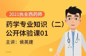 2021执业西药师药学专业知识(二)公开体验课01