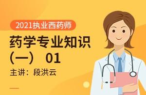 2021執業西藥師藥學專業知識(一)01