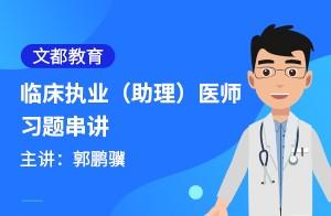 临床执业(助理)医师习题串讲