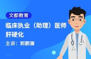 临床执业(助理)医师-肝硬化