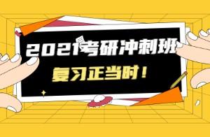 文都2021考研中医临综中医基础冲刺精讲(冯继业)