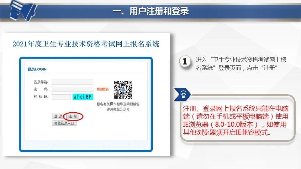 卫生资格考试报名操作指导-注册登录